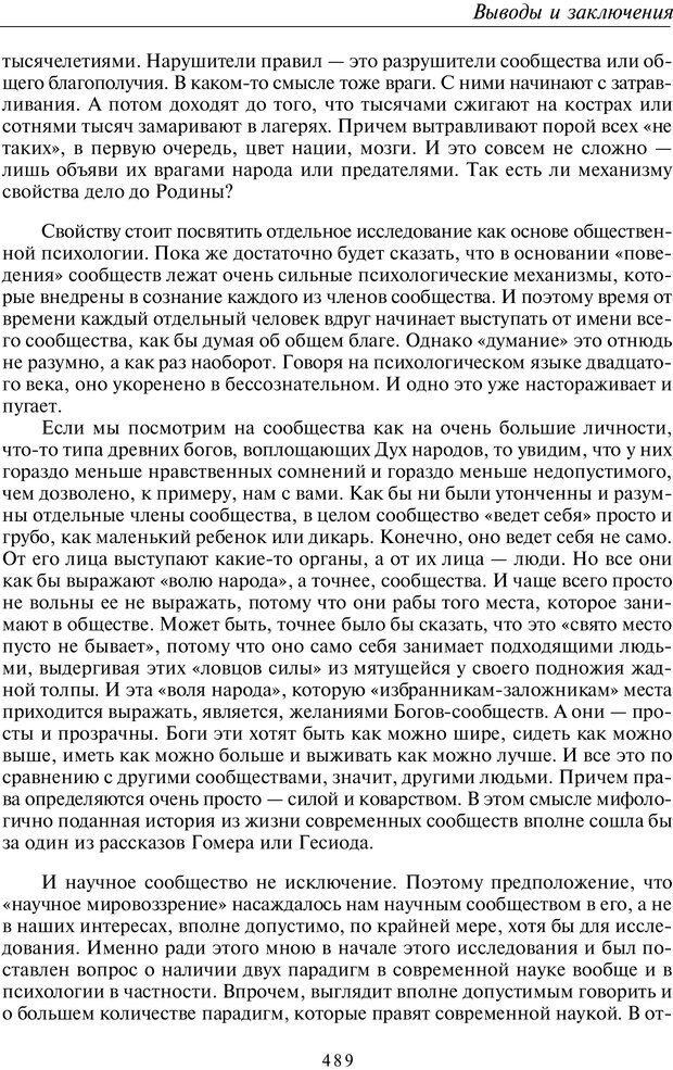 PDF. Введение в общую культурно-историческую психологию. Шевцов А. А. Страница 422. Читать онлайн