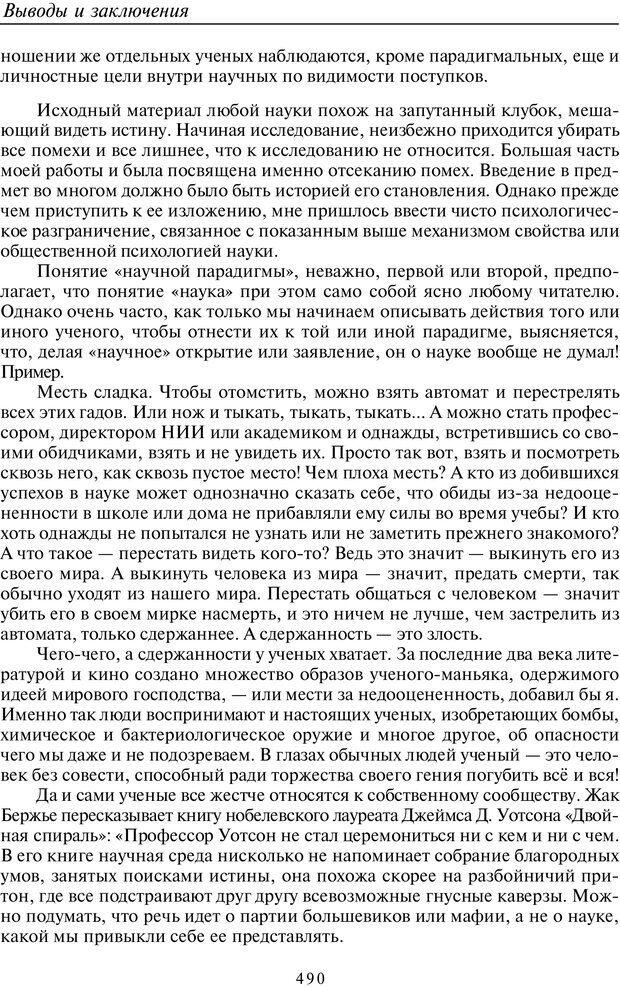PDF. Введение в общую культурно-историческую психологию. Шевцов А. А. Страница 423. Читать онлайн