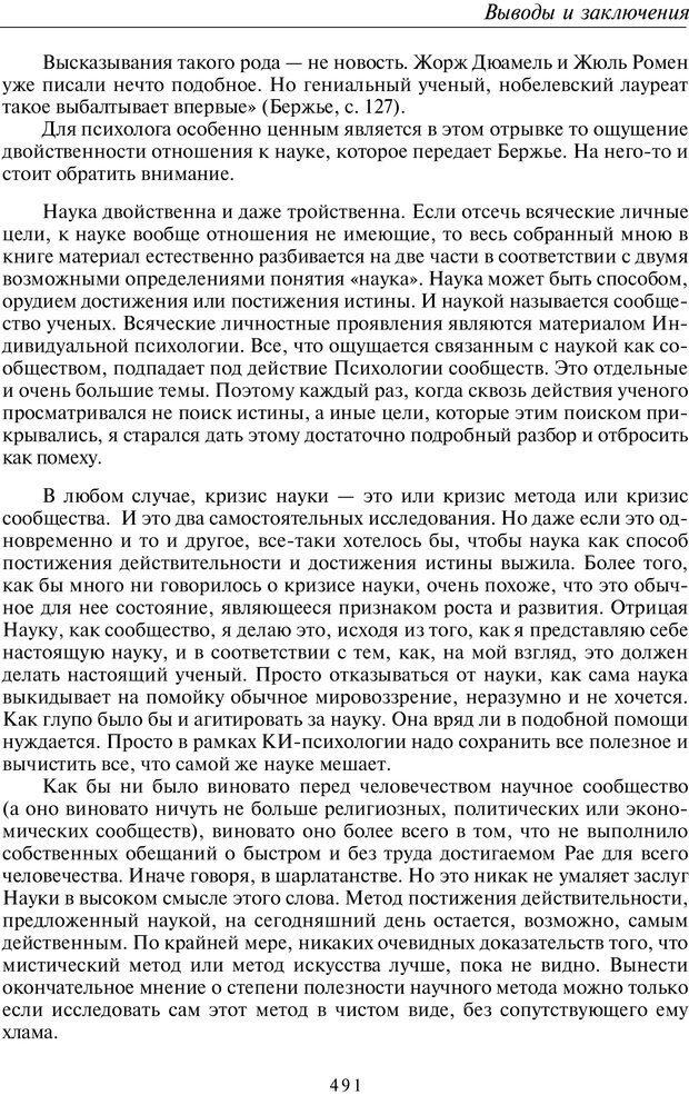 PDF. Введение в общую культурно-историческую психологию. Шевцов А. А. Страница 424. Читать онлайн