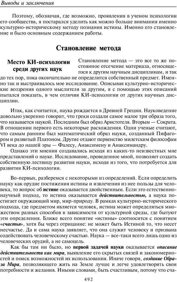 PDF. Введение в общую культурно-историческую психологию. Шевцов А. А. Страница 425. Читать онлайн