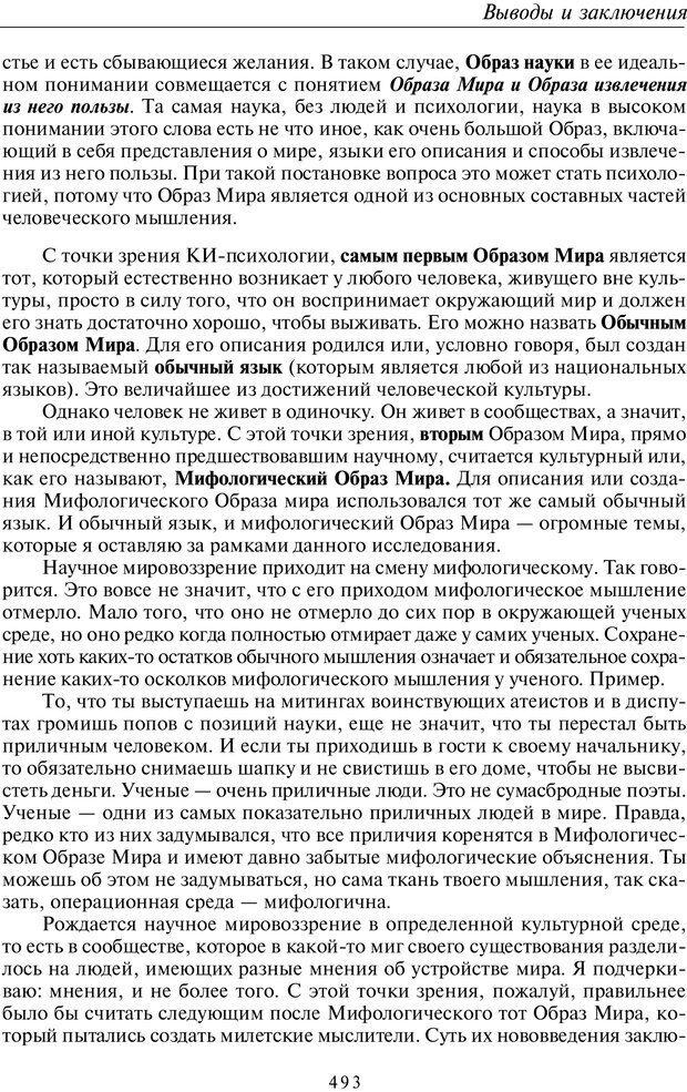 PDF. Введение в общую культурно-историческую психологию. Шевцов А. А. Страница 426. Читать онлайн