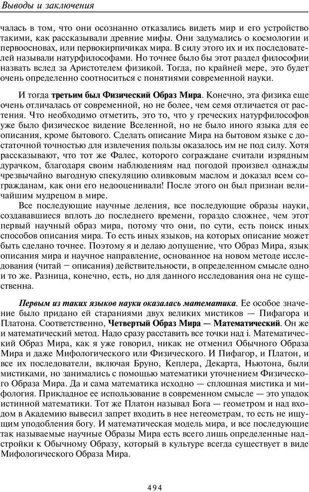 PDF. Введение в общую культурно-историческую психологию. Шевцов А. А. Страница 427. Читать онлайн