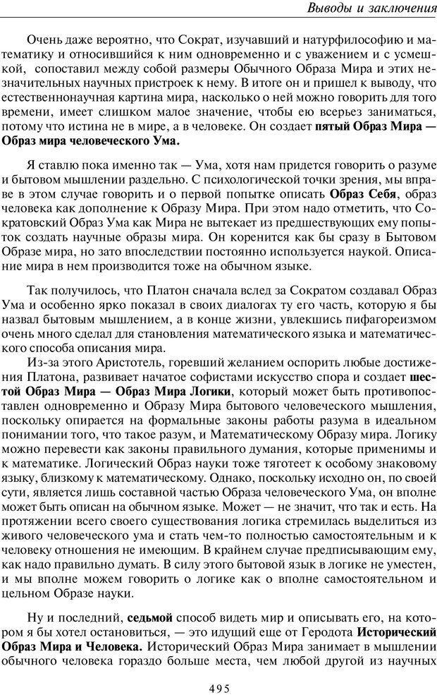 PDF. Введение в общую культурно-историческую психологию. Шевцов А. А. Страница 428. Читать онлайн