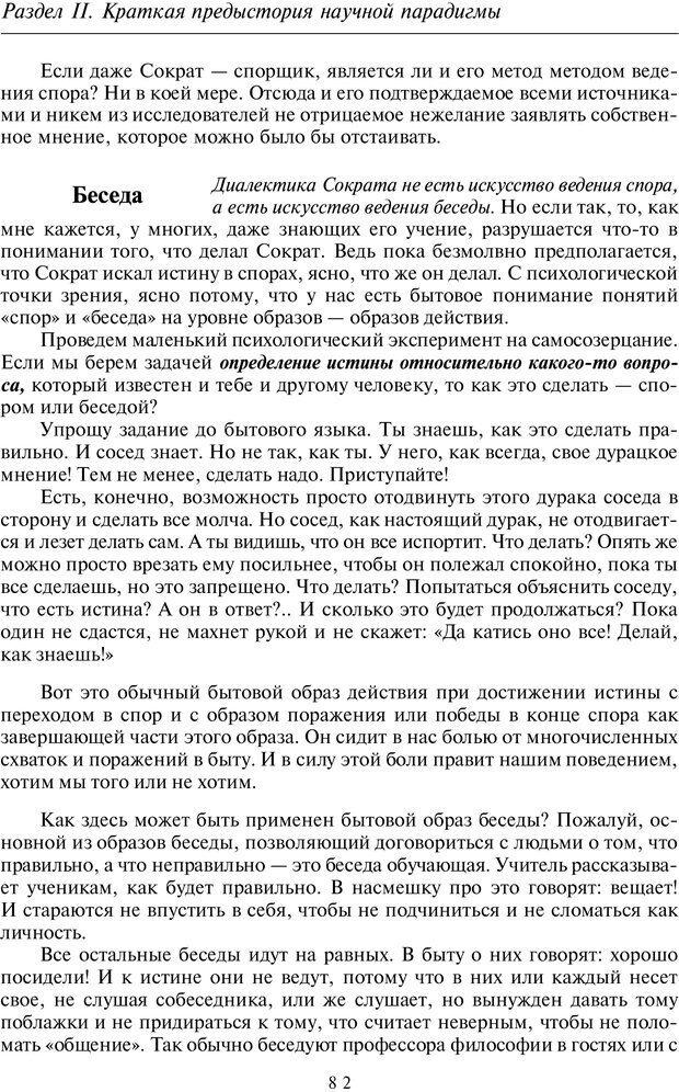 PDF. Введение в общую культурно-историческую психологию. Шевцов А. А. Страница 43. Читать онлайн