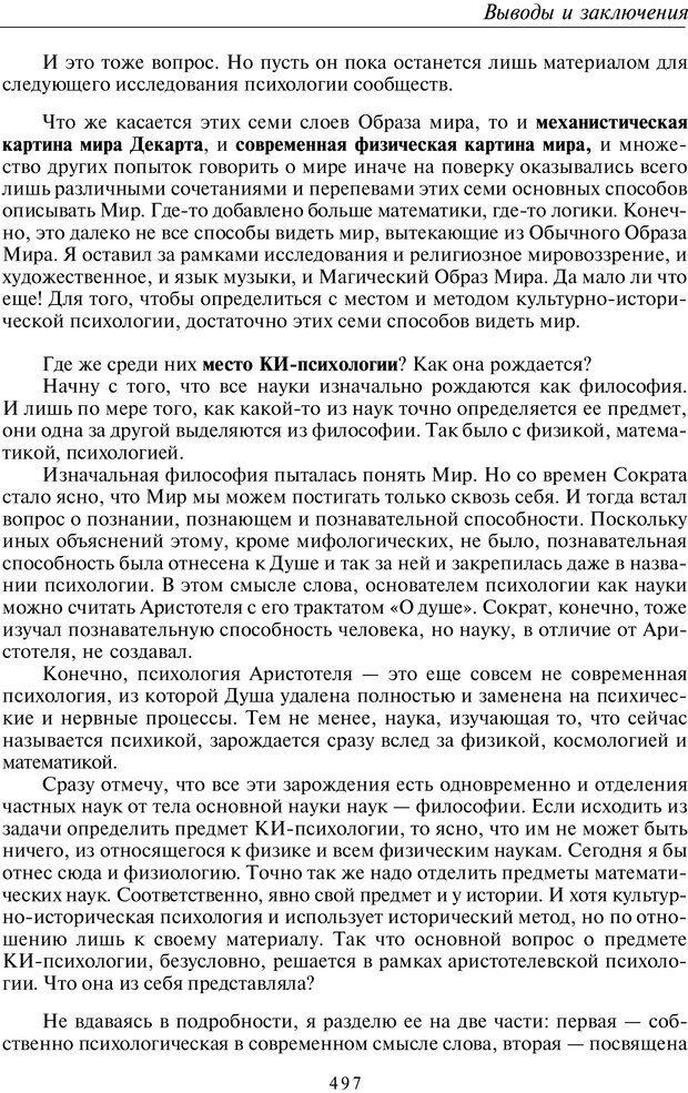 PDF. Введение в общую культурно-историческую психологию. Шевцов А. А. Страница 430. Читать онлайн