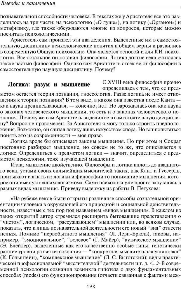 PDF. Введение в общую культурно-историческую психологию. Шевцов А. А. Страница 431. Читать онлайн