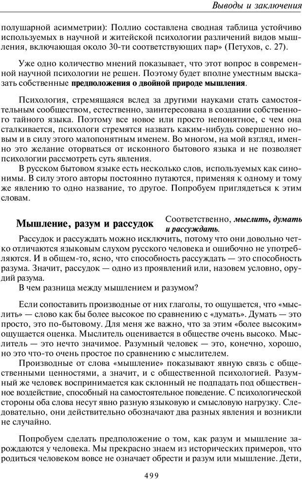 PDF. Введение в общую культурно-историческую психологию. Шевцов А. А. Страница 432. Читать онлайн
