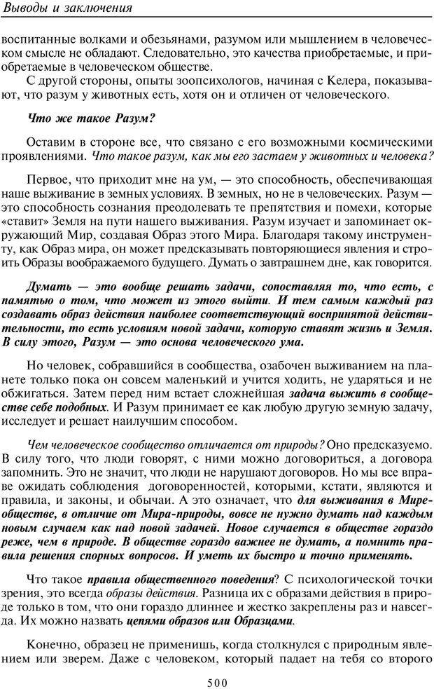 PDF. Введение в общую культурно-историческую психологию. Шевцов А. А. Страница 433. Читать онлайн