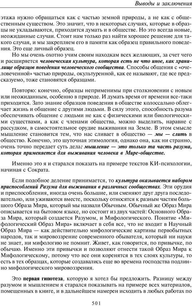 PDF. Введение в общую культурно-историческую психологию. Шевцов А. А. Страница 434. Читать онлайн