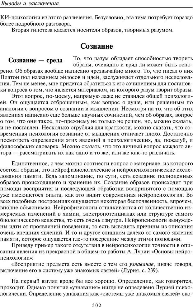 PDF. Введение в общую культурно-историческую психологию. Шевцов А. А. Страница 435. Читать онлайн