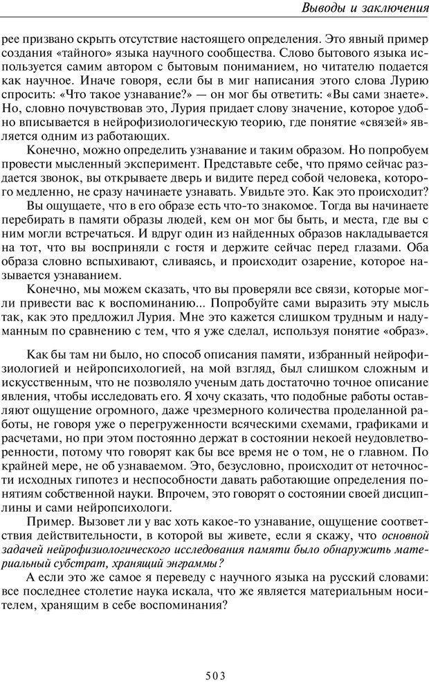 PDF. Введение в общую культурно-историческую психологию. Шевцов А. А. Страница 436. Читать онлайн