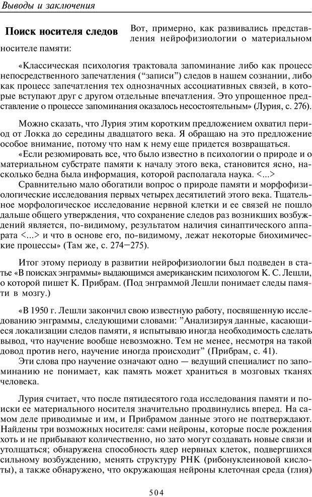 PDF. Введение в общую культурно-историческую психологию. Шевцов А. А. Страница 437. Читать онлайн