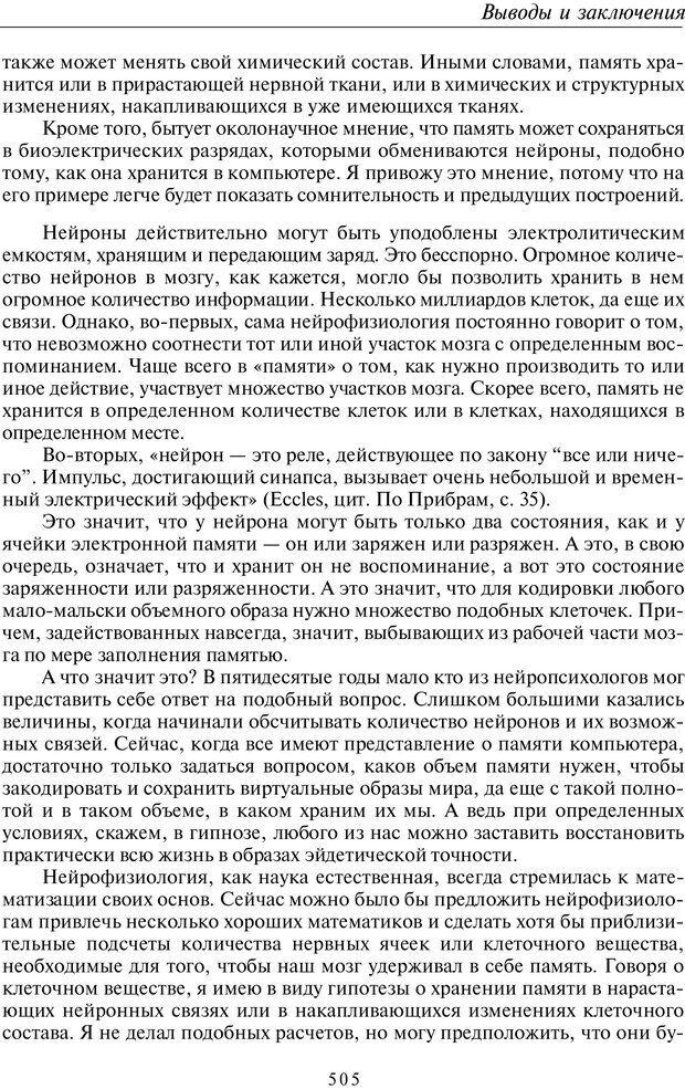 PDF. Введение в общую культурно-историческую психологию. Шевцов А. А. Страница 438. Читать онлайн