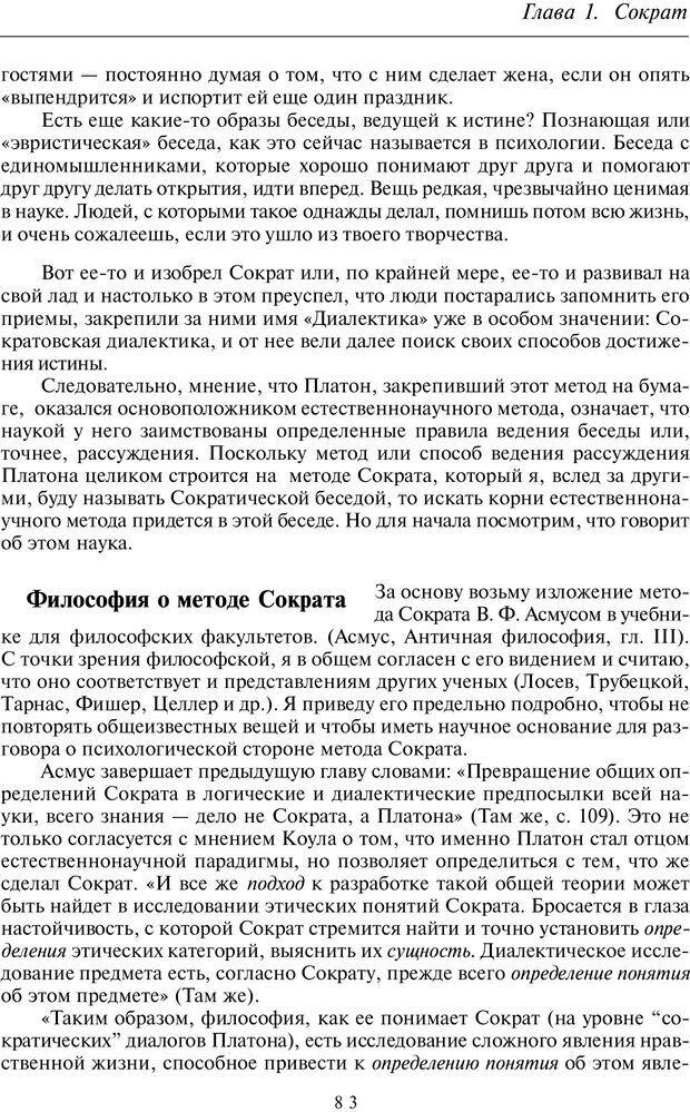 PDF. Введение в общую культурно-историческую психологию. Шевцов А. А. Страница 44. Читать онлайн