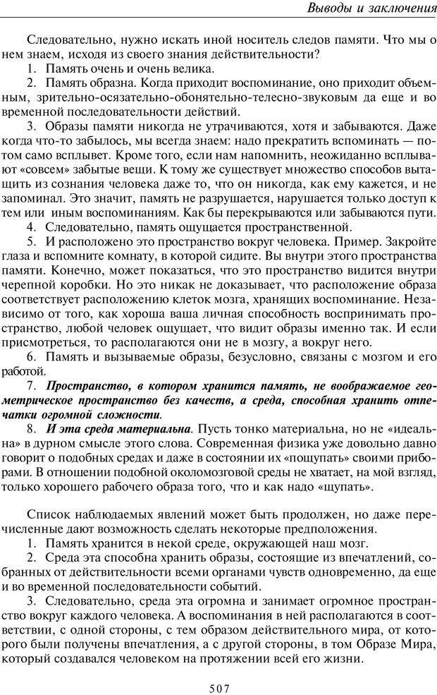 PDF. Введение в общую культурно-историческую психологию. Шевцов А. А. Страница 440. Читать онлайн