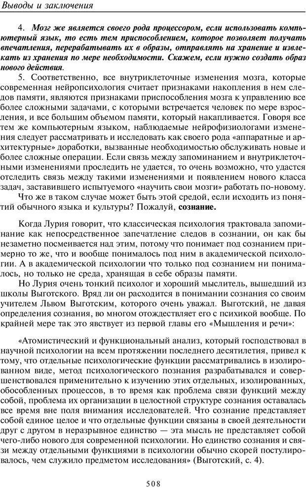PDF. Введение в общую культурно-историческую психологию. Шевцов А. А. Страница 441. Читать онлайн