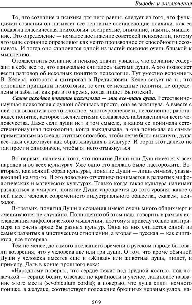 PDF. Введение в общую культурно-историческую психологию. Шевцов А. А. Страница 442. Читать онлайн