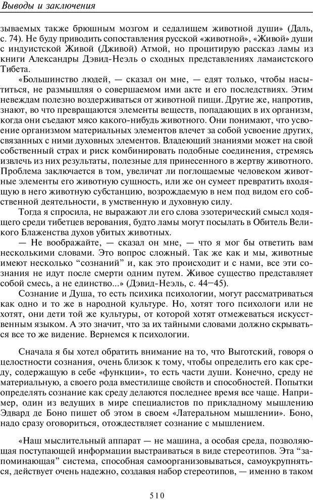 PDF. Введение в общую культурно-историческую психологию. Шевцов А. А. Страница 443. Читать онлайн