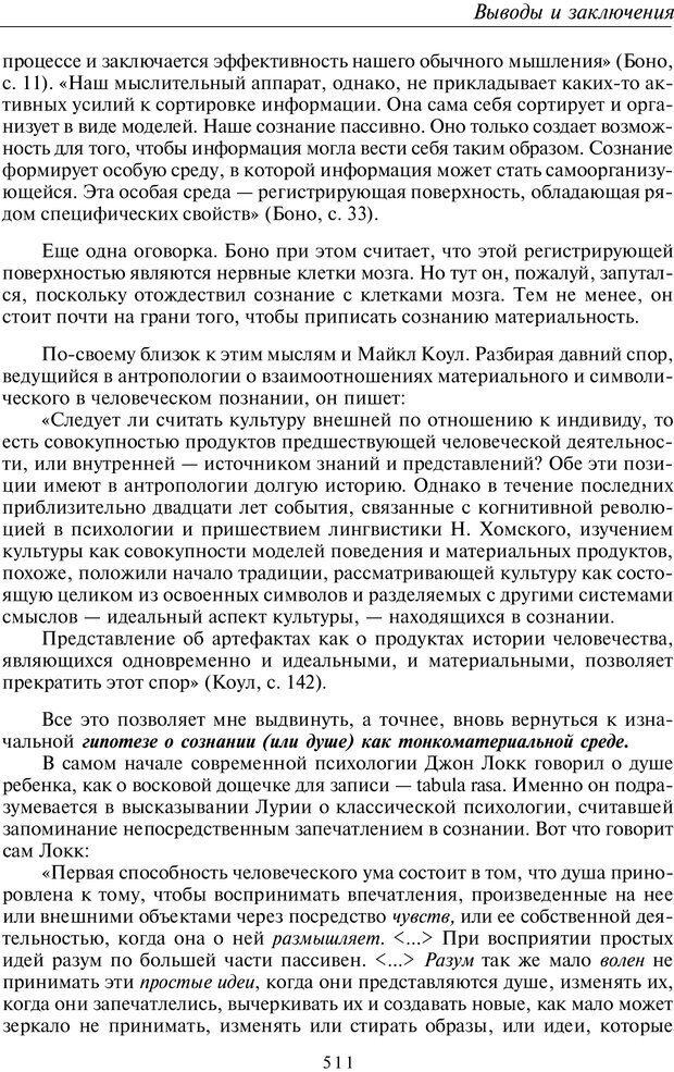 PDF. Введение в общую культурно-историческую психологию. Шевцов А. А. Страница 444. Читать онлайн