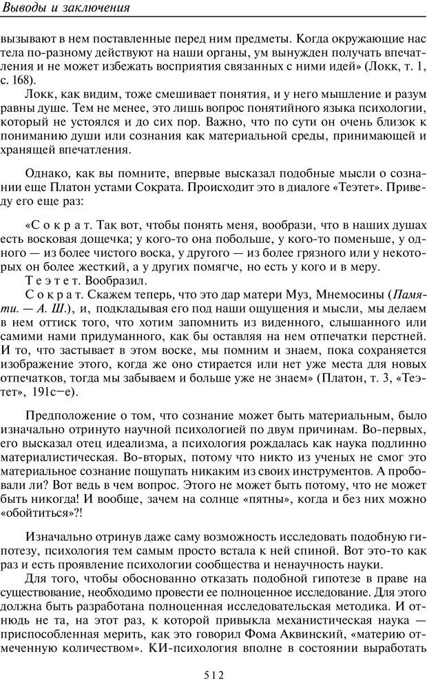 PDF. Введение в общую культурно-историческую психологию. Шевцов А. А. Страница 445. Читать онлайн