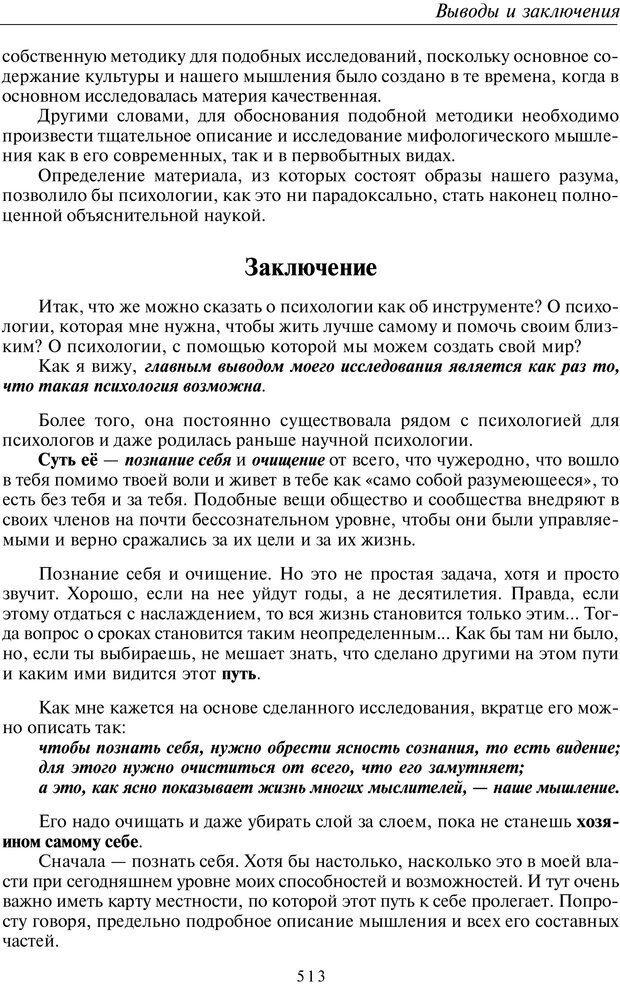 PDF. Введение в общую культурно-историческую психологию. Шевцов А. А. Страница 446. Читать онлайн