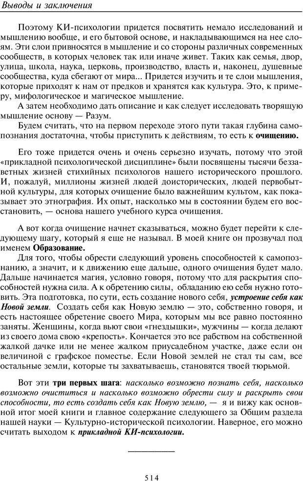 PDF. Введение в общую культурно-историческую психологию. Шевцов А. А. Страница 447. Читать онлайн