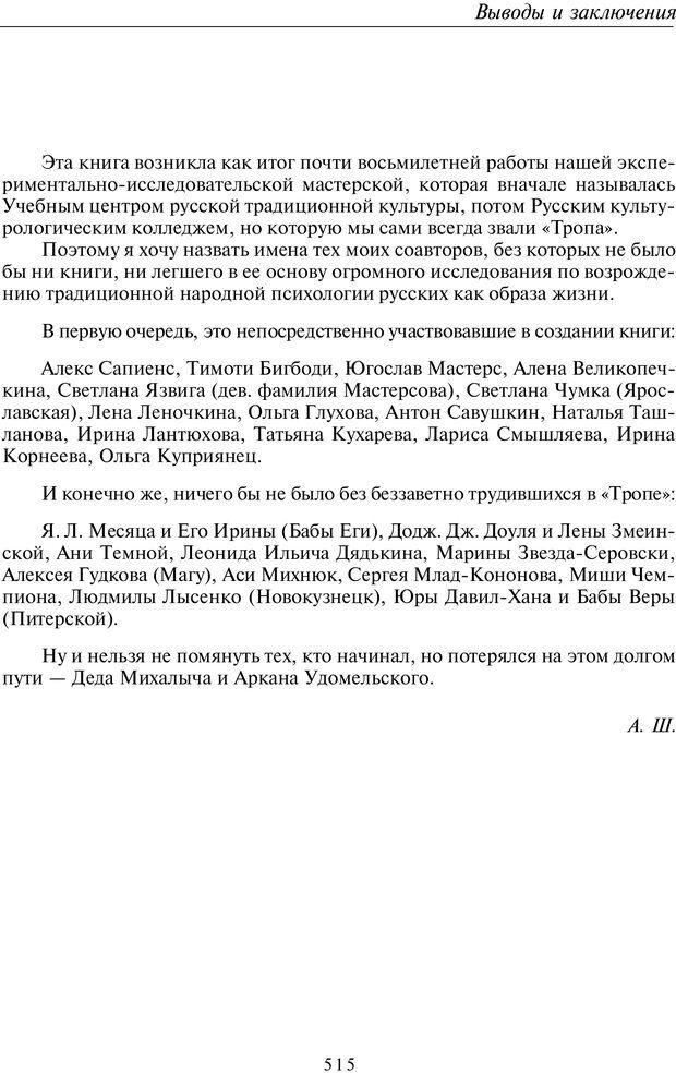 PDF. Введение в общую культурно-историческую психологию. Шевцов А. А. Страница 448. Читать онлайн