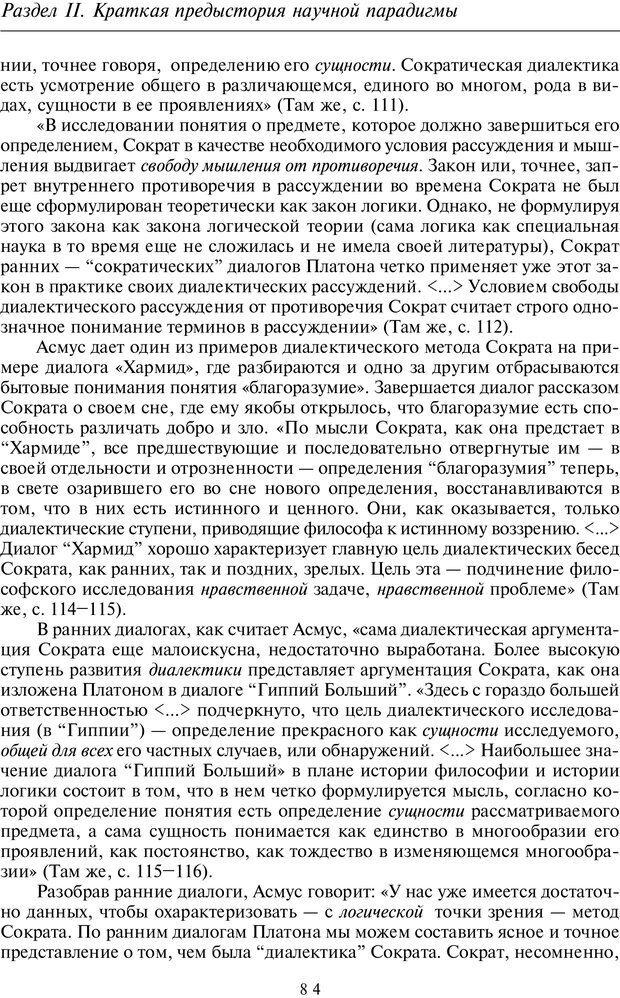 PDF. Введение в общую культурно-историческую психологию. Шевцов А. А. Страница 45. Читать онлайн