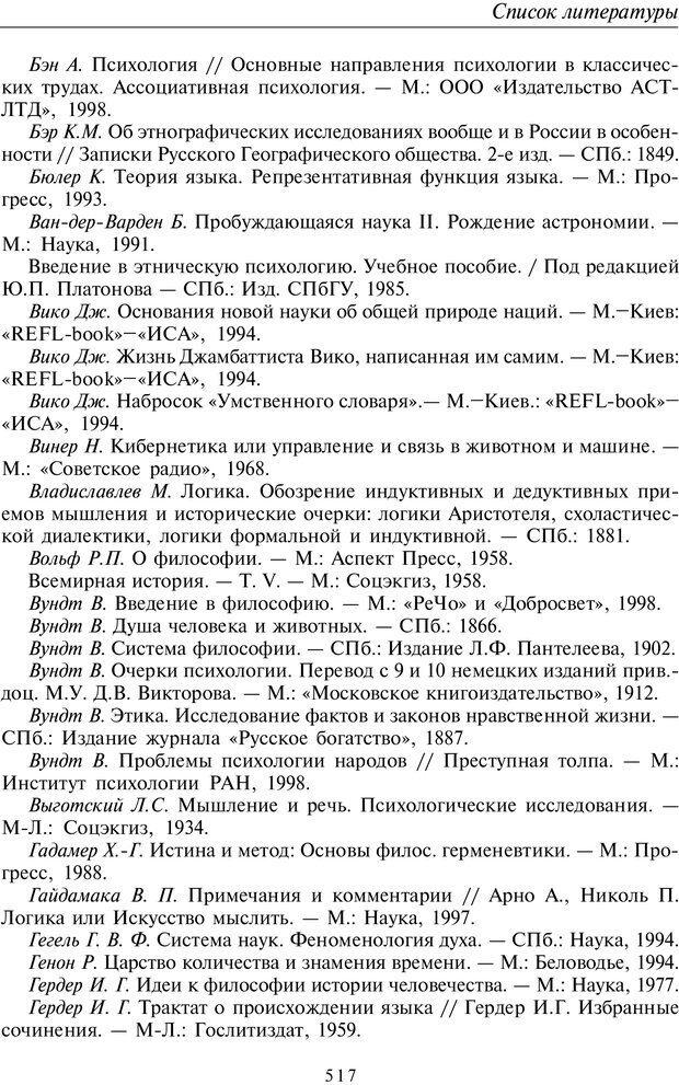 PDF. Введение в общую культурно-историческую психологию. Шевцов А. А. Страница 450. Читать онлайн