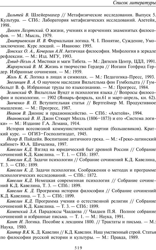 PDF. Введение в общую культурно-историческую психологию. Шевцов А. А. Страница 452. Читать онлайн