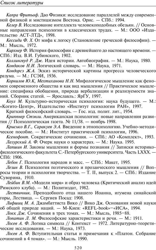 PDF. Введение в общую культурно-историческую психологию. Шевцов А. А. Страница 453. Читать онлайн