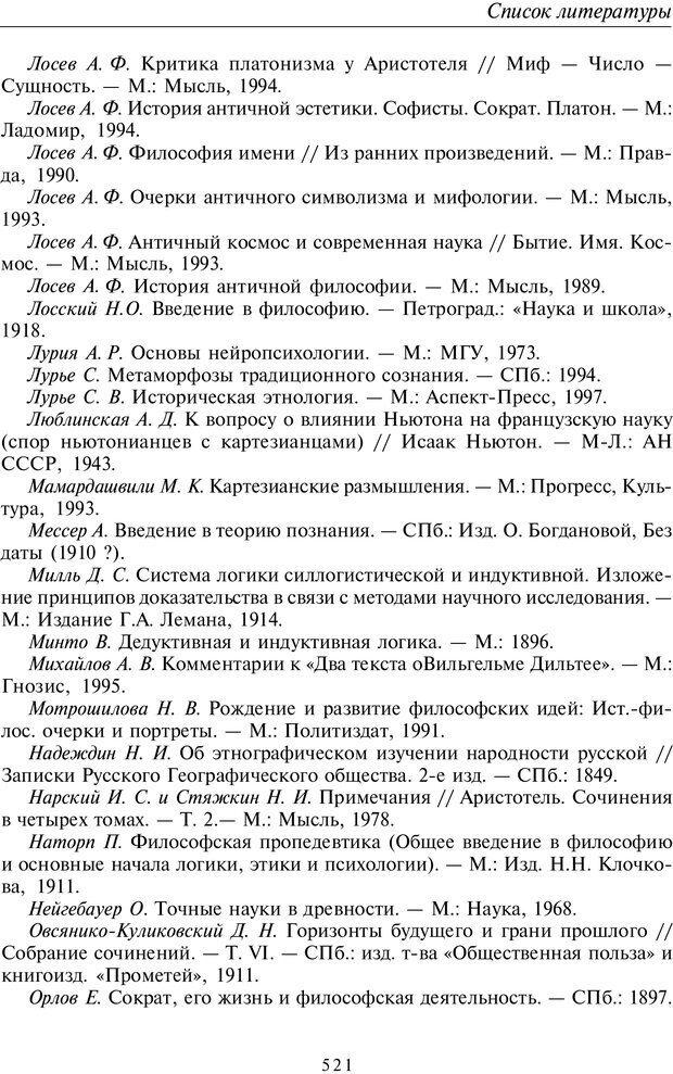 PDF. Введение в общую культурно-историческую психологию. Шевцов А. А. Страница 454. Читать онлайн
