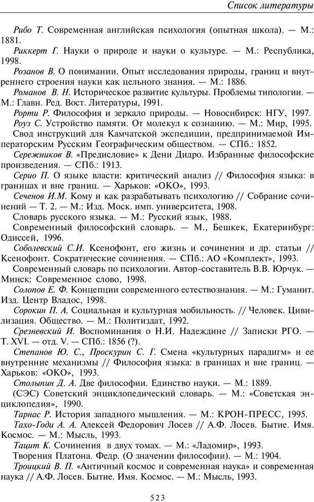 PDF. Введение в общую культурно-историческую психологию. Шевцов А. А. Страница 456. Читать онлайн