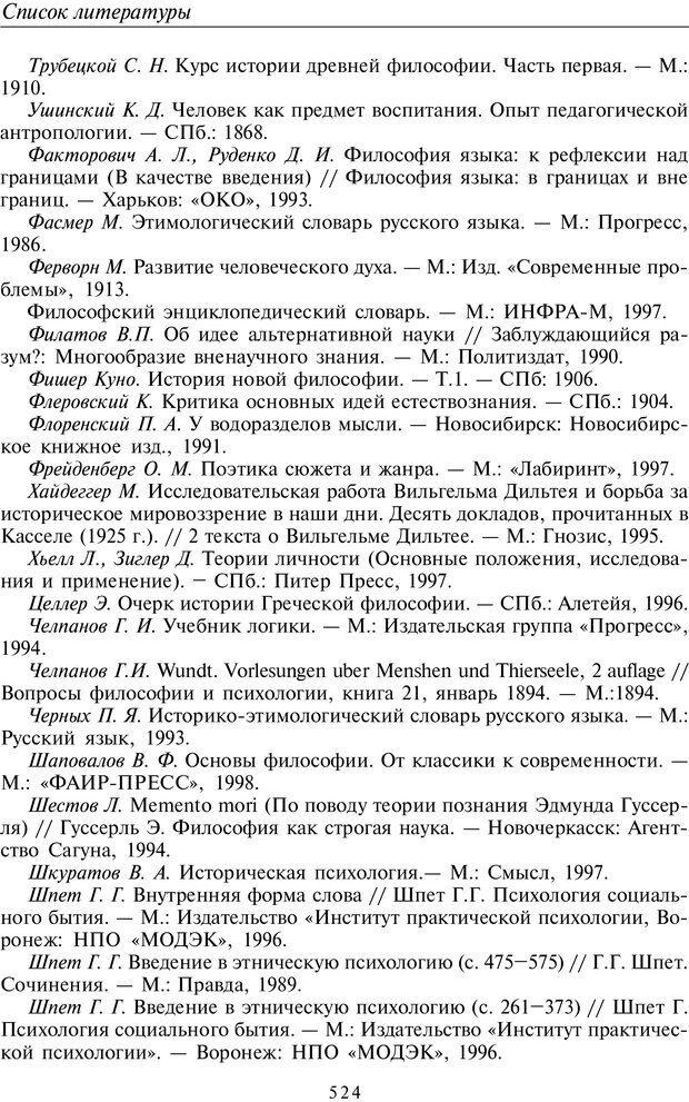 PDF. Введение в общую культурно-историческую психологию. Шевцов А. А. Страница 457. Читать онлайн