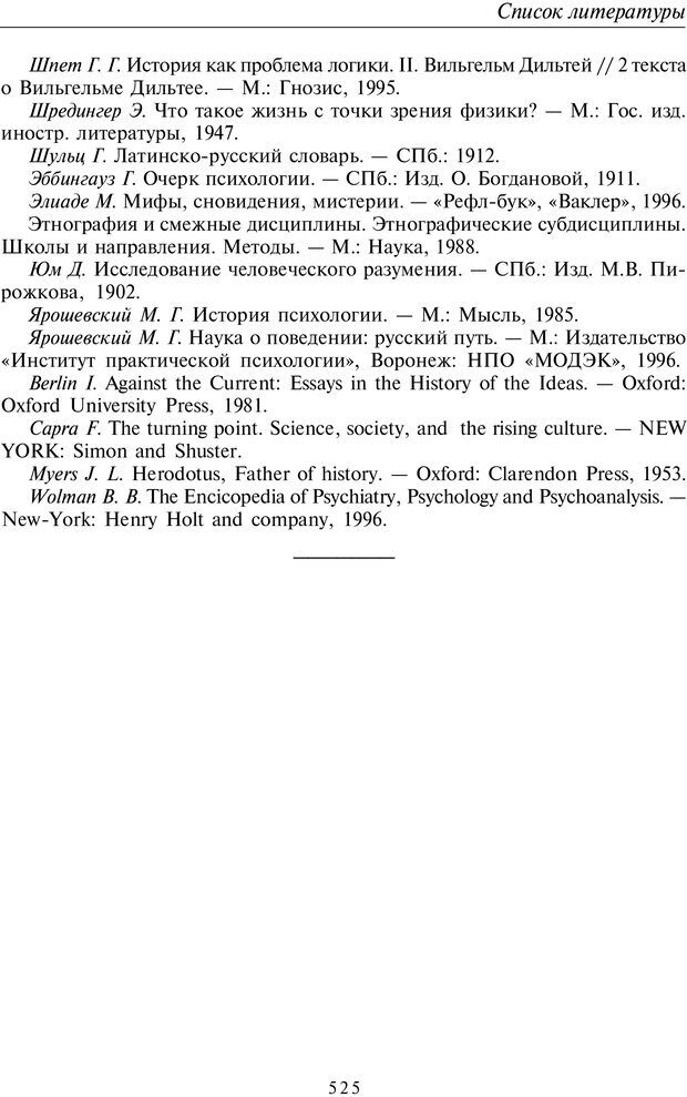 PDF. Введение в общую культурно-историческую психологию. Шевцов А. А. Страница 458. Читать онлайн