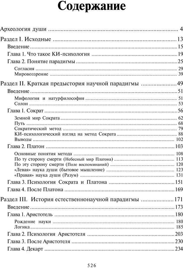PDF. Введение в общую культурно-историческую психологию. Шевцов А. А. Страница 459. Читать онлайн