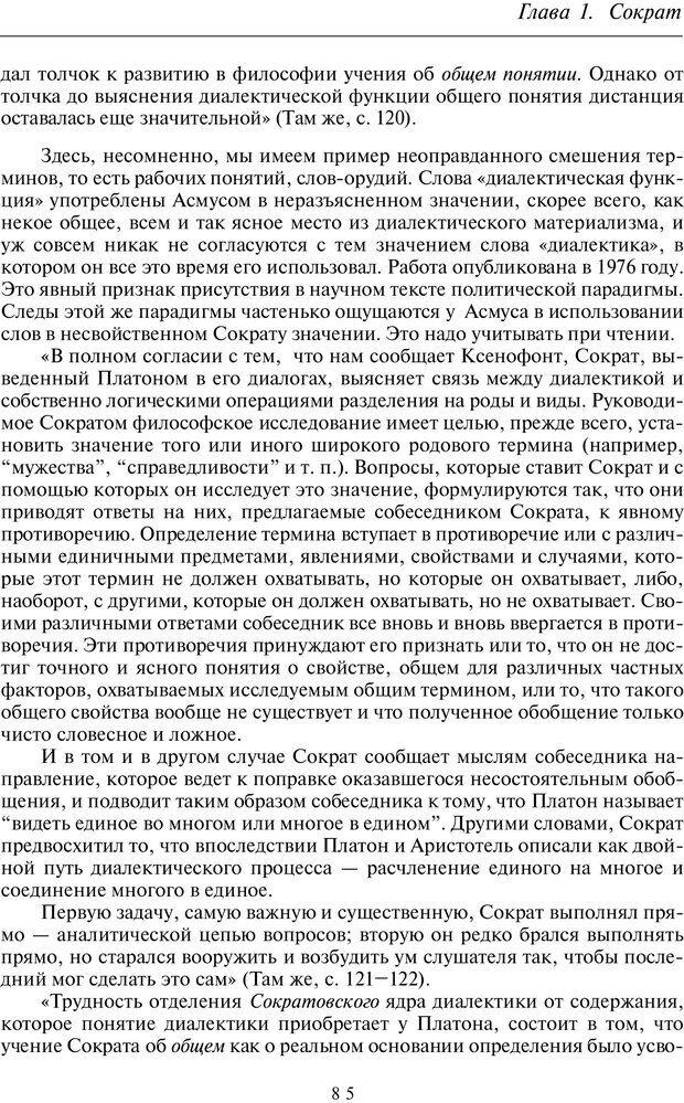 PDF. Введение в общую культурно-историческую психологию. Шевцов А. А. Страница 46. Читать онлайн