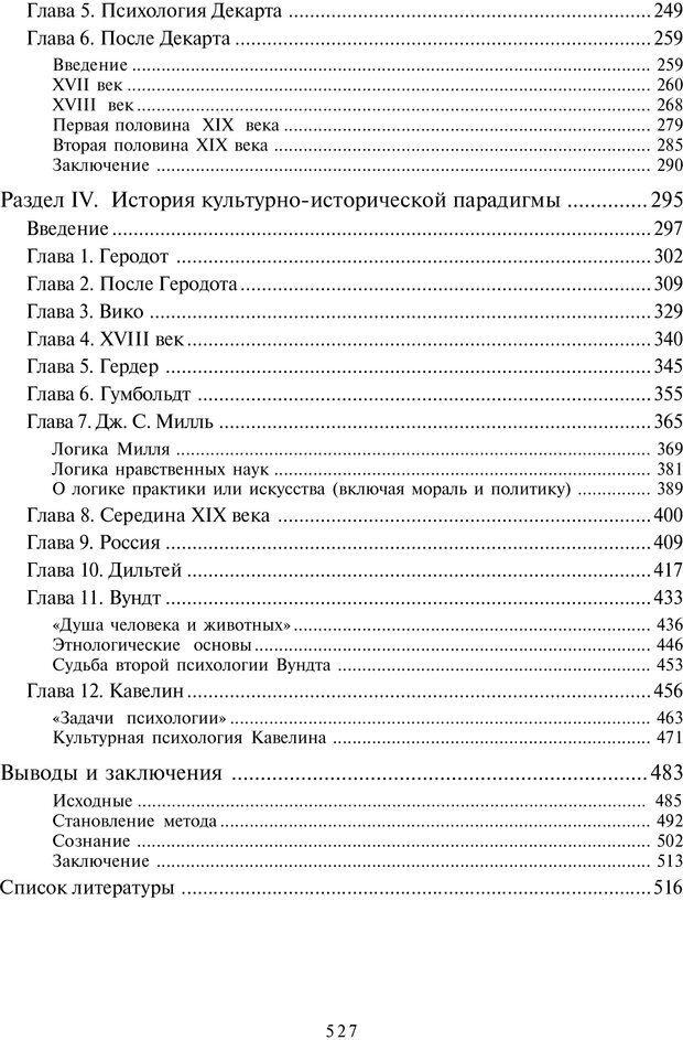 PDF. Введение в общую культурно-историческую психологию. Шевцов А. А. Страница 460. Читать онлайн