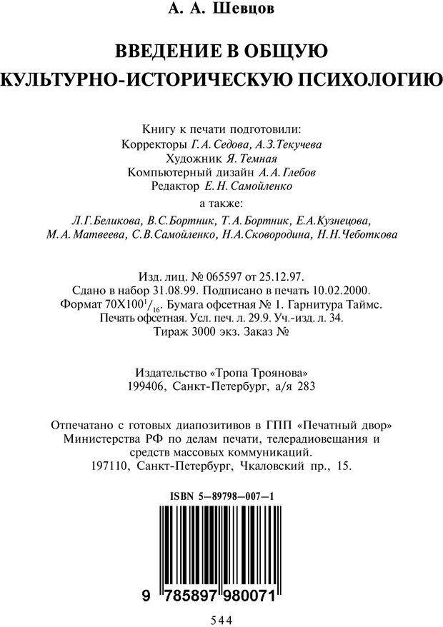 PDF. Введение в общую культурно-историческую психологию. Шевцов А. А. Страница 461. Читать онлайн