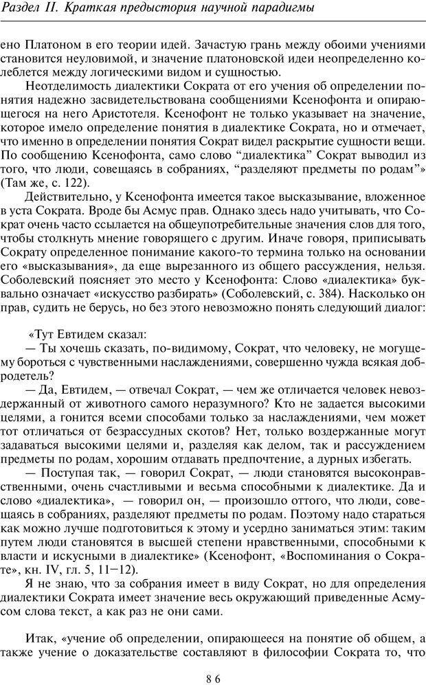 PDF. Введение в общую культурно-историческую психологию. Шевцов А. А. Страница 47. Читать онлайн