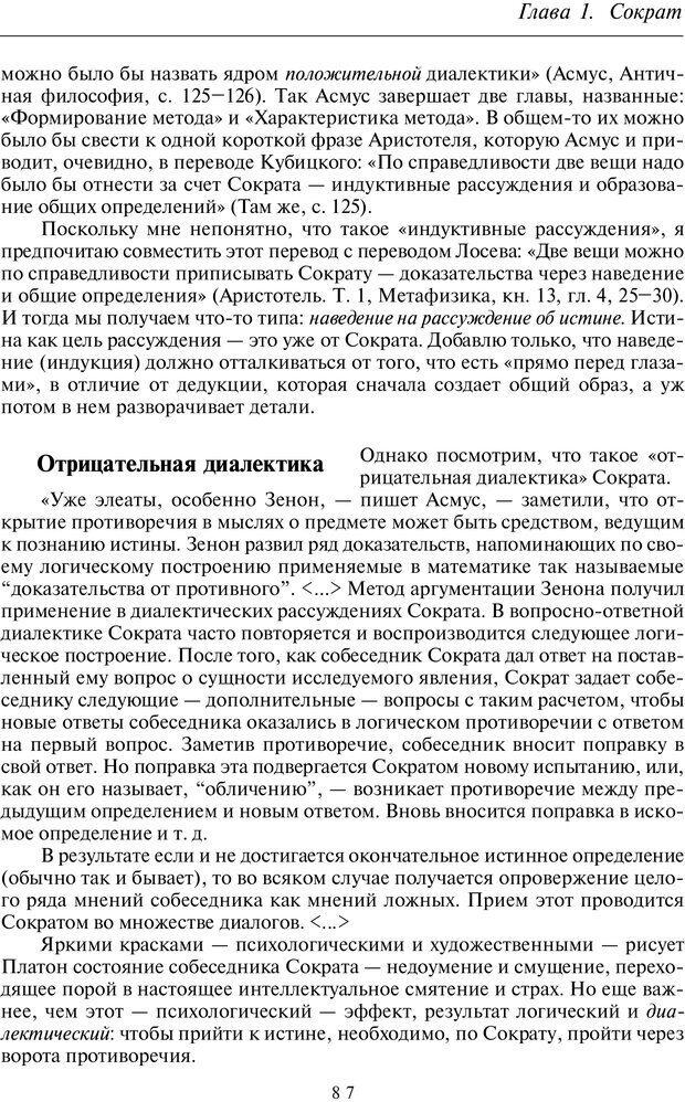 PDF. Введение в общую культурно-историческую психологию. Шевцов А. А. Страница 48. Читать онлайн