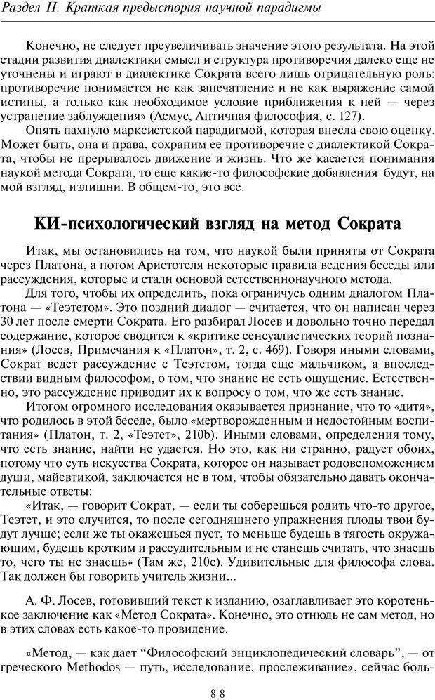 PDF. Введение в общую культурно-историческую психологию. Шевцов А. А. Страница 49. Читать онлайн