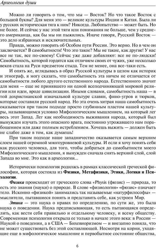 PDF. Введение в общую культурно-историческую психологию. Шевцов А. А. Страница 5. Читать онлайн