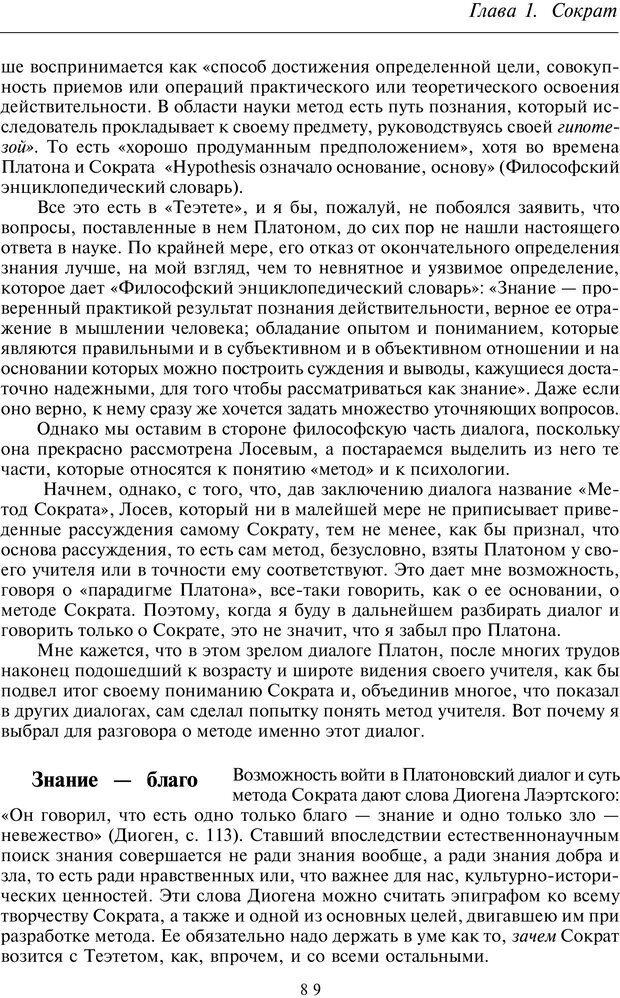 PDF. Введение в общую культурно-историческую психологию. Шевцов А. А. Страница 50. Читать онлайн