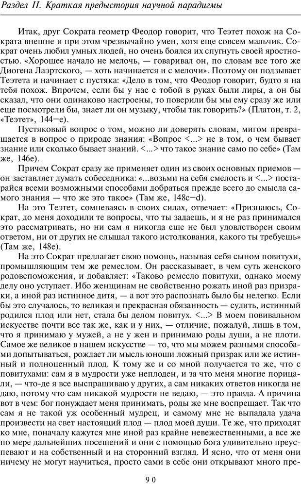 PDF. Введение в общую культурно-историческую психологию. Шевцов А. А. Страница 51. Читать онлайн