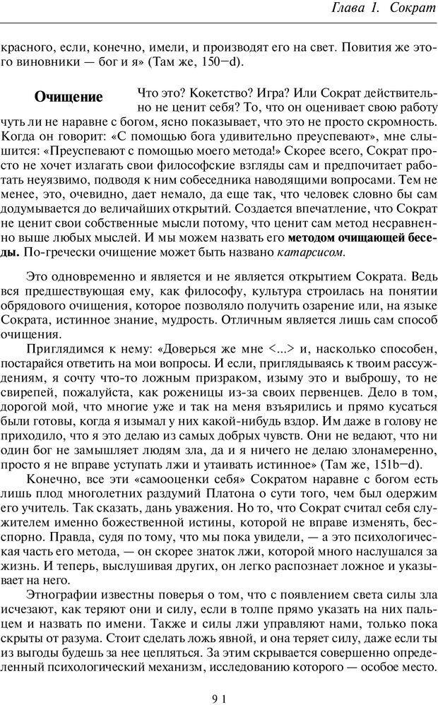 PDF. Введение в общую культурно-историческую психологию. Шевцов А. А. Страница 52. Читать онлайн