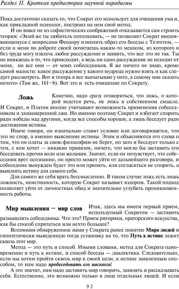 PDF. Введение в общую культурно-историческую психологию. Шевцов А. А. Страница 53. Читать онлайн