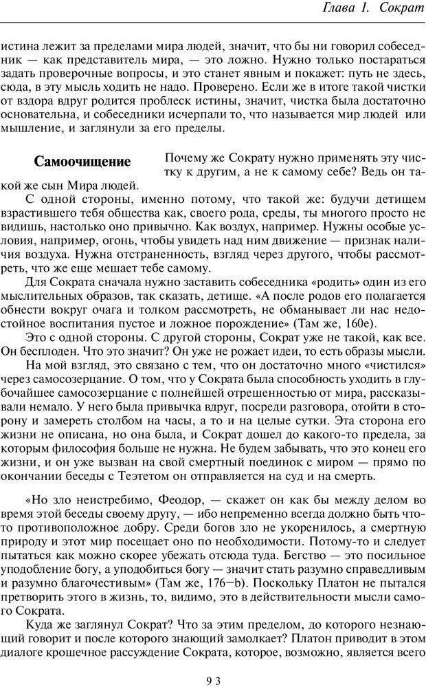 PDF. Введение в общую культурно-историческую психологию. Шевцов А. А. Страница 54. Читать онлайн
