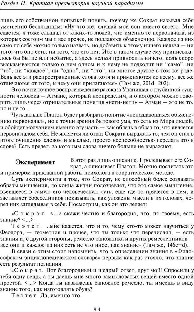PDF. Введение в общую культурно-историческую психологию. Шевцов А. А. Страница 55. Читать онлайн