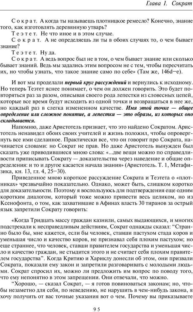PDF. Введение в общую культурно-историческую психологию. Шевцов А. А. Страница 56. Читать онлайн